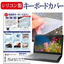 東芝 dynabook T45 [15.6インチ] シリコン製キーボードカバー キーボード保護 メール便送料無料