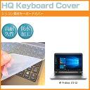 【メール便は送料無料】HP ProBook 470 G3[17.3インチ]シリコン製キーボードカバー キーボード保護