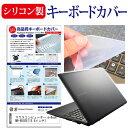 【メール便は送料無料】マウスコンピューター m-Book MB-B502E[15.6インチ] シリコン製キーボードカバー キーボード保護