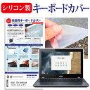 Acer Chromebook 11 11.6インチ シリコン製キーボードカバー キーボード保護 メール便なら送料無料