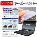 【メール便は送料無料】マウスコンピューター DAIV-NG7610シリーズ[17.3インチ]機種で使える シリコン製キーボードカバー キーボード保護
