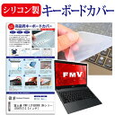 富士通 FMV LIFEBOOK UHシリーズ UH75 13.3インチ シリコン製キーボードカバー キーボード保護 メール便なら送料無料