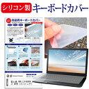 富士通 FMV LIFEBOOK UHシリーズ UH90 13.3インチ 機種で使える シリコン製キーボードカバー キーボード保護 メール便送料無料