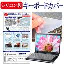 楽天液晶保護フィルムとカバーケース卸iiyama STYLE-15FH038 [15.6インチ] 機種で使える シリコン製キーボードカバー キーボード保護 メール便送料無料
