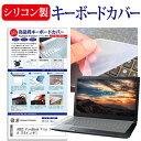 ASUS VivoBook Flip 14 TP412UA [14インチ] 機種で使える シリコン製キーボードカバー キーボード保護 メール便送料無料