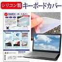 楽天液晶保護フィルムとカバーケース卸iiyama STYLE-15FH043 [15.6インチ] 機種で使える シリコン製キーボードカバー キーボード保護 メール便送料無料