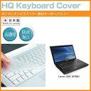 【メール便は送料無料】Lenovo G560 0679ARJ[15.6インチ]キーボードカバー キーボード保護