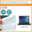 【メール便は送料無料】Lenovo G560e 105052J[15.6インチ]キーボードカバー キーボード保護