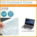 【メール便は送料無料】HP ProBook 6550b Notebook PC[15.6インチ]キーボードカバー キーボード保護