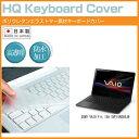 【メール便は送料無料】SONY VAIO Fit 15A SVF15N28EJB[15.5インチ]キーボードカバー キーボード保護