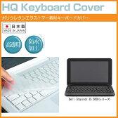 【メール便は送料無料】Dell Inspiron 15 3000シリーズ[15.6インチ]キーボードカバー キーボード保護