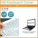 【メール便は送料無料】HP ProBook 450 G2/CT Notebook PC スタンダードモデル[15.6インチ]キーボードカバー キーボード保護