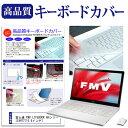 富士通 FMV LIFEBOOK AHシリーズ AH77 15.6インチ キーボードカバー キーボード保護 メール便なら送料無料