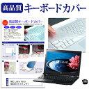 【メール便は送料無料】NEC LAVIE Note Standard NS550/EA[15.6インチ]キーボードカバー キーボード保護