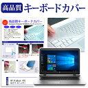 【メール便は送料無料】HP ProBook 470 G3[17.3インチ]キーボードカバー キーボード保護