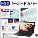 【メール便は送料無料】NEC LAVIE Note Standard NS350/FAシリーズ PC-NS350FA[15.6インチ] キーボードカバー キーボード保護