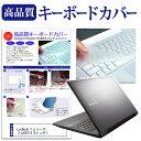 【メール便は送料無料】マウスコンピューター 15.6型 LuvBook Fシリーズ フルHD[15.6インチ] キーボードカバー キーボード保護