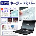 【メール便は送料無料】マウスコンピューター DAIV-NG5710シリーズ[15.6インチ] キーボードカバー キーボード保護
