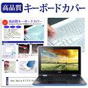 【メール便は送料無料】Acer Aspire R 11[11.6インチ]機種で使える キーボードカバー キーボード保護