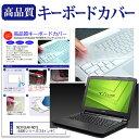 【メール便は送料無料】マウスコンピューター NEXTGEAR-NOTE i4400シリーズ[14インチ] キーボードカバー キーボード保護