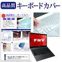 富士通 FMV LIFEBOOK UHシリーズ UH75 13.3インチ キーボードカバー キーボード保護 メール便なら送料無料