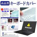 【メール便は送料無料】マウスコンピューター m-Book MB-F[15.6インチ]機種で使える キーボードカバー キーボード保護