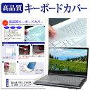 富士通 FMV LIFEBOOK UHシリーズ UH90 13.3インチ 機種で使える キーボードカバー キーボード保護 メール便送料無料