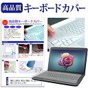 NEC LAVIE Note Mobile NM550/KA機種で使える キーボードカバー キーボード保護 メール便なら送料無料