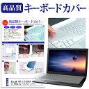 富士通 FMV LIFEBOOK AHシリーズ AH53/C2 15.6インチ 機種で使える キーボードカバー キーボード保護 メール便送料無料