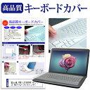 富士通 FMV LIFEBOOK AHシリーズ AH77/C2 15.6インチ 機種で使える キーボードカバー キーボード保護 メール便送料無料 母の日 プレゼント 実用的
