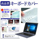 ASUS VivoBook Flip 12 TP202NA [11.6インチ] 機種で使える キーボードカバー キーボード保護 メール便送料無料