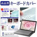 富士通 FMV LIFEBOOK AHシリーズ WA3/C2 15.6インチ 機種で使える キーボードカバー キーボード保護 メール便なら送料無料