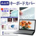 東芝 Dynabook X5 P1X5JPEG  機種で使える キーボードカバー キーボード保護 メール便送料無料