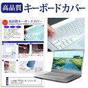 楽天液晶保護フィルムとカバーケース卸iiyama STYLE-15 シリーズ [15.6インチ] 機種で使える キーボードカバー キーボード保護 メール便送料無料