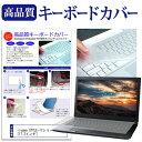 楽天液晶保護フィルムとカバーケース卸iiyama STYLE-17シリーズ [17.3インチ] 機種で使える キーボードカバー キーボード保護 メール便送料無料