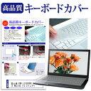 富士通 FMV LIFEBOOK UHシリーズ WU3/D2 [13.3インチ] 機種で使える キーボードカバー キーボード保護 メール便送料無料