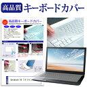 Dynabook dynabook S3 [13.3インチ] 機種で使える キーボードカバー キーボード保護 メール便送料無料