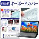 楽天液晶保護フィルムとカバーケース卸iiyama STYLE-17FH055 [17.3インチ] 機種で使える キーボードカバー キーボード保護 メール便送料無料