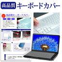 楽天液晶保護フィルムとカバーケース卸iiyama STYLE-14FH056 [14インチ] 機種で使える キーボードカバー キーボード保護 メール便送料無料