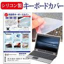 【メール便は送料無料】HP ProBook 6550b/CT Notebook PC P4600/2/DVD/Professional XS130PA[15.6インチ]キーボードカバー キーボード保護