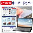 【メール便は送料無料】SONY VAIO Sシリーズ VPCSB29FJ/B[13.3インチ]キーボードカバー キーボード保護