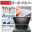 Lenovo ThinkPad T530 2359CTO [15.6едеєе┴] енб╝е▄б╝е╔еле╨б╝ енб╝е▄б╝е╔╩▌╕ю есб╝еы╩╪┴ў╬┴╠╡╬┴