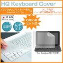 【メール便は送料無料】Acer Chromebook CB3-111-H14M[11.6インチ]透過率96% クリア光沢 液晶保護フィルム と キーボードカバー セット 保護フィルム キーボード保護