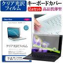 富士通 FMV LIFEBOOK UHシリーズ UH90 13.3インチ 機種で使える 透過率96% クリア光沢 液晶保護フィルム と キーボードカバー セット キーボード保護 メール便送料無料