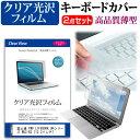 富士通 FMV LIFEBOOK UHシリーズ WU2 13.3インチ 機種で使える 透過率96% クリア光沢 液晶保護フィルム と キーボードカバー セット キーボード保護 メール便送料無料