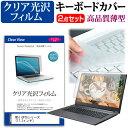 MSI GP75シリーズ [17.3インチ] 機種で使える 透過率96% クリア光沢 液晶保護フィルム と キーボードカバー セット メール便送料無料