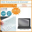 【メール便は送料無料】Lenovo ThinkPad X1 Yoga[14インチ]反射防止 ノングレア 液晶保護フィルム と キーボードカバー セット 保護フィルム キーボード保護