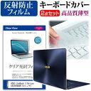 【メール便は送料無料】ASUS ZenBook 3 Deluxe UX3490UAR[14インチ]機種で使える 反射防止 ノングレア 液晶保...