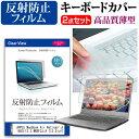 APPLE MacBook Air Retinaディスプレイ 1600/13.3 MREF2J/A [13.3インチ] 機種で使える 反射防止 ノングレア 液晶保護フィルム と キーボードカバー セット メール便送料無料