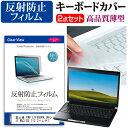富士通 FMV LIFEBOOK UHシリーズ WU3/D2 13.3インチ 機種で使える 反射防止 ノングレア 液晶保護フィルム と キーボードカバー セット メール便送料無料
